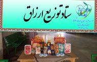 توزیع ارزاق ماه رمضان مددجویان تحت پوشش