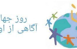روز جهانی آگاهی از اوتیسم